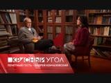 Красный угол с Еленой Шаройкиной. Почетный гость - Андрей Кончаловский