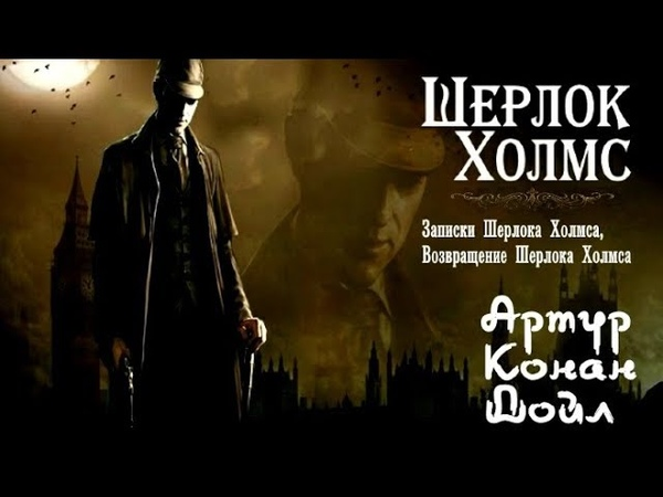 Шерлок Холмс возвращается Записки Шерлока Холмса Артур Конан Дойл 1 2 ч аудиокнига