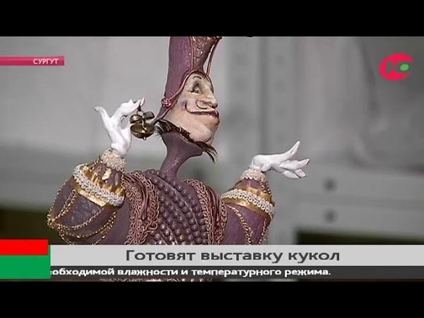 Первые экспонаты КУКЛЯНДИИ уже в Музее ОТРК ЮГРА