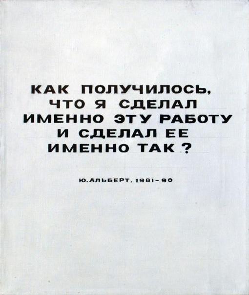 Юрий Альберт  Основной принцип концептуализма — это выяснение того, что такое искусство, средствами искусства. Дело безнадежное, но интересное. А цитирование — один из приемов, и не могу