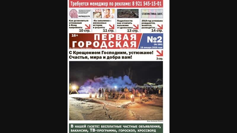 Анонс Первой Городской газеты выпуск №2 (53) от 18.01.2019