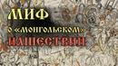 Зачем создали миф о «монгольском» нашествии