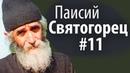 Как ОТНОСИТЬСЯ к ЦЕРКОВНЫМ ПРОБЛЕМАМ Паисий Святогорец 11