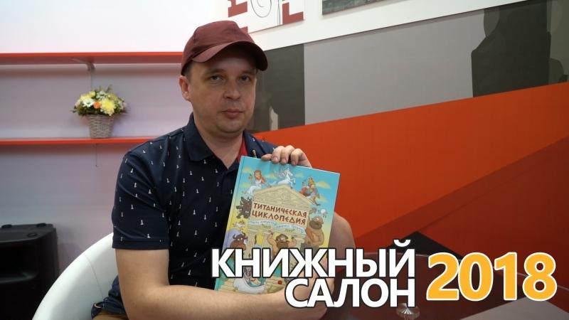 Александр Голубев представляет Титаническую циклопедию