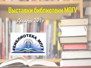 Выставки библиотеки МПГУ декабрь 2018