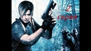 Resident Evil 4 2 Старейшина деревни или Чемпион мира по боксу