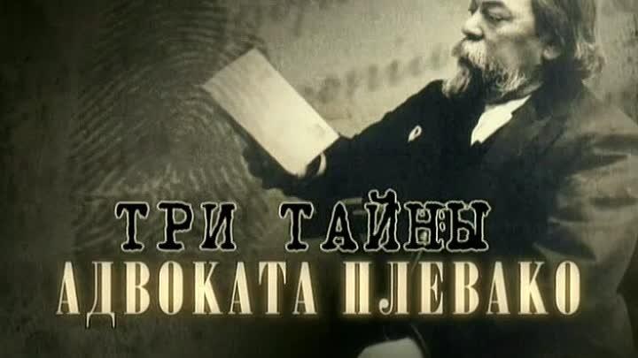 Три тайны адвоката Плевако - DOK-FILM.NET