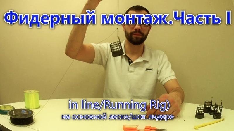 Мой фидерный монтаж Скользящий монтаж на леске in line Running Rig
