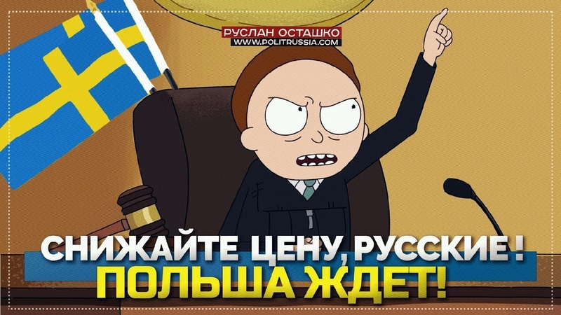 Стокгольмский арбитраж обязал Россию снизить цену на газ для Польши (Руслан Осташко)