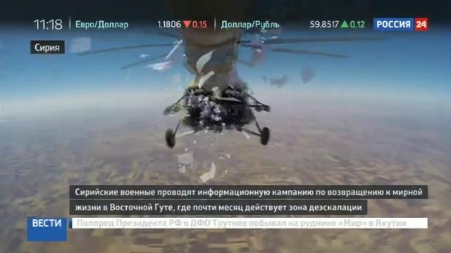 Новости на Россия 24 Листовки газеты и громкоговорители сирийские власти агитируют боевиков сложить оружие