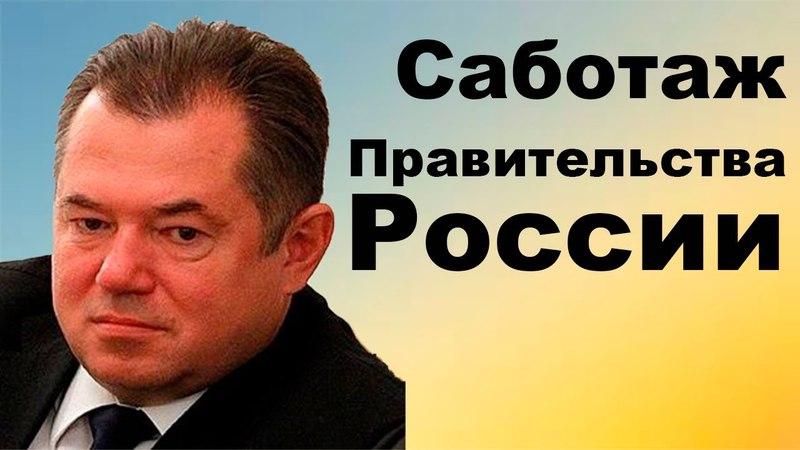 Саботаж Правительства РФ по Отношению к Путину - Сергей Глазьев
