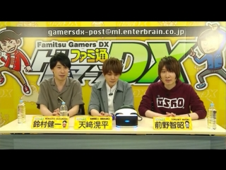 Famitsu Gamers DX #55 (guest - Kohei Amasaki)