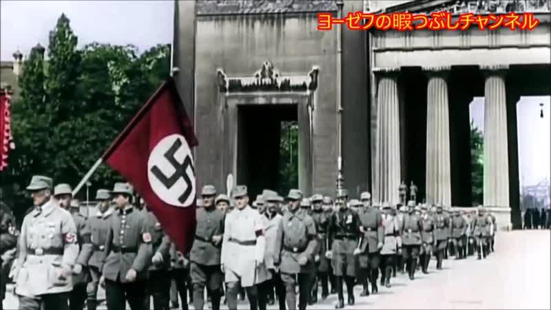 SA marschiert Durch deutsches Land ナチス党歌 突撃隊は行進す