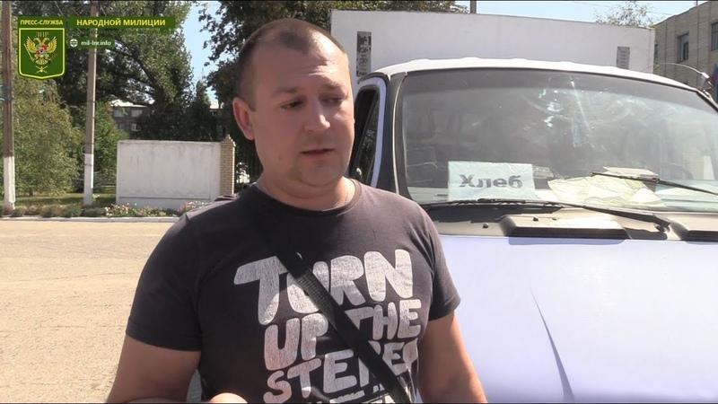 Водитель машины для развоза хлеба попал под обстрел ВСУ. Опубликовано 23 авг. 2018 г.