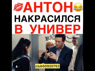 «Универ» | Антон VS Майкл