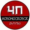 ЧП Новомосковск