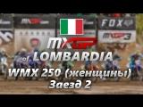 Гран-При Италии. Класс WMX 250 (женщины) заезд 2