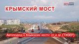 Автоподход к Крымскому мосту: от и до (ТИЗЕР)