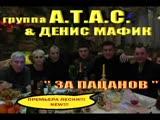 Мафик и группа АТ.А.С. - За пацанов