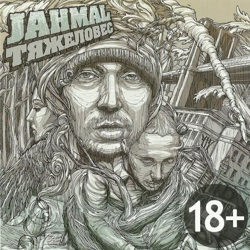 Jahmal TGK альбом Тяжеловес