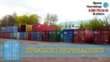 Складская территория Проспект Вернадского - храните вещи в Брэнд Контейнер