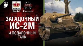 Загадочный ИС-2М и подарочный танк - Танконовости №237 - От Homish и Cruzzzzzo [World of Tanks]