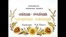 Диафильм Яйцо-райцо, золотое кольцо /украинская народная сказка/