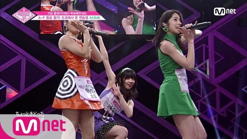 [ENG sub] PRODUCE48 [단독1회] 셀럽파이브의 재해석ㅣAKB48타케우치 미유, 고토 모에, 이와타테 사호 180615 EP.1