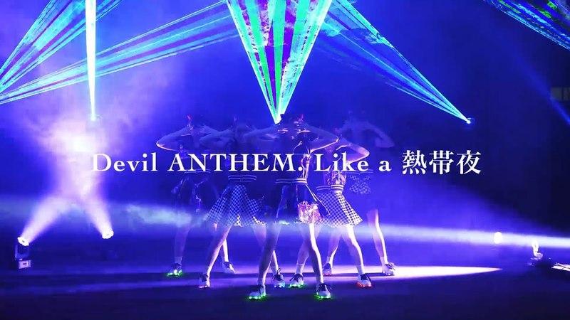 Devil ANTHEM. /「Like a 熱帯夜」MV