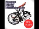 Скидки на складные велосипеды Лангту