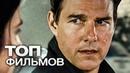 ТОП 10 ЛУЧШИХ ФИЛЬМОВ ПРО КИЛЛЕРОВ