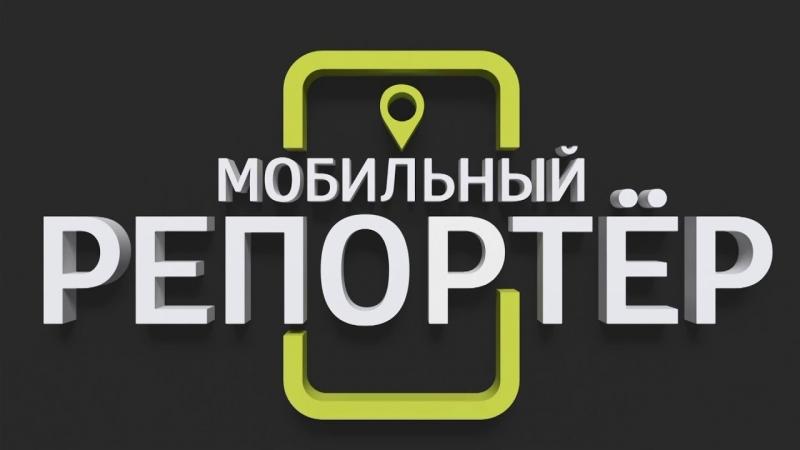 Вести Тверь запускает рубрику Мобильный репортёр