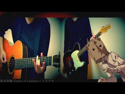 Ranpo Kitan: Game of Laplace ED - Guitar | 乱歩奇譚 ED「ミカヅキ」ギター (さユり)