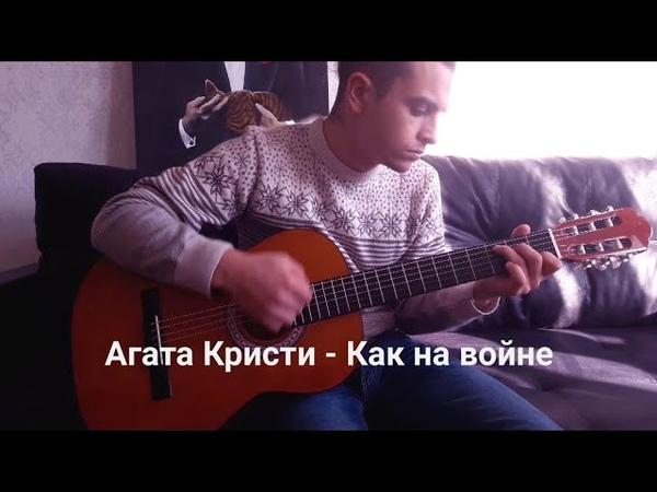 Агата Кристи - Как на войне(cover by Shamanov)