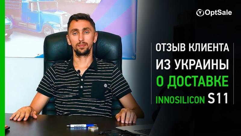 Отзыв клиента из Украины о доставке Innosilicon S11. Отзывы OptSale