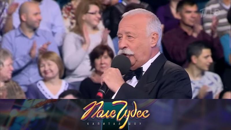 Поле чудес Первый канал 16 11 2018 г