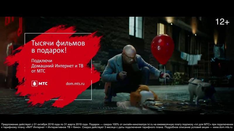 Реклама МТС с Хрусталевыи и клоуном Оно