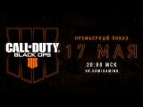 Call of Duty Black Ops 4  премьерный показ игры