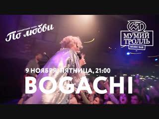 BOGACHI / 9 ноября / МОСКВА / Мумий тролль бар / Сольный концерт