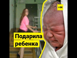 Мать-одиночка подарила новорожденную интернет-знакомой