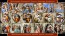 Микеланджело Картины Фрески Скульптуры Michelangelo HD Frescos Paintings Sculptures