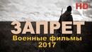 Новые военные фильмы 2018 ЗАПРЕТ Русские фильмы о Великой Отечественной Войне 1941-1945