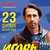 Концерт Игоря Растеряева в Липецке. 23 Сентября.