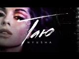 Премьера клипа! NYUSHA / Нюша – Таю (25.09.2018)