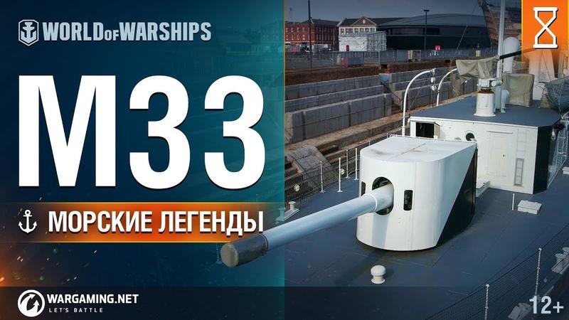 Морские Легенды: M33   World of Warships