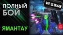 War Robots Weyland doctor and Fury Flux Ямантау