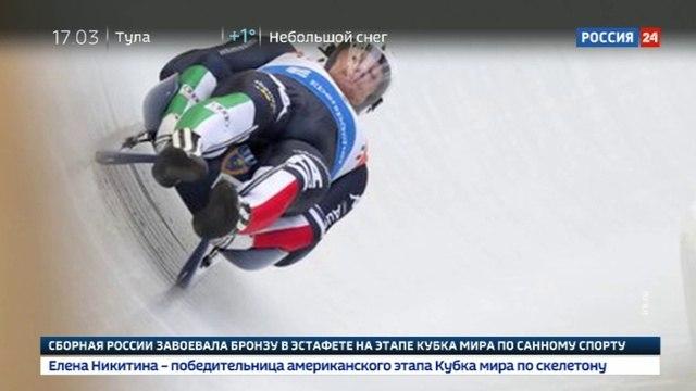 Новости на «Россия 24» • Саночник Павличенко - победитель этапа Кубка мира в Инсбруке