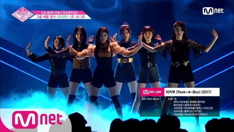 [ENG sub] PRODUCE48 [4회] ′국.프님들 마음에 CHU~′ 피카chuㅣ레드벨벳 ♬피카부_1조 @그룹 배틀 180706 E