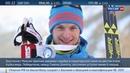Новости на Россия 24 • Серебряный спринт биатлониста Максима Цветкова