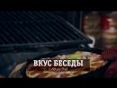 АНОНС! «ВКУС БЕСЕДЫ» с Сергеем Селимовым на Первом Крымском _ «BEmine Grill Bar»